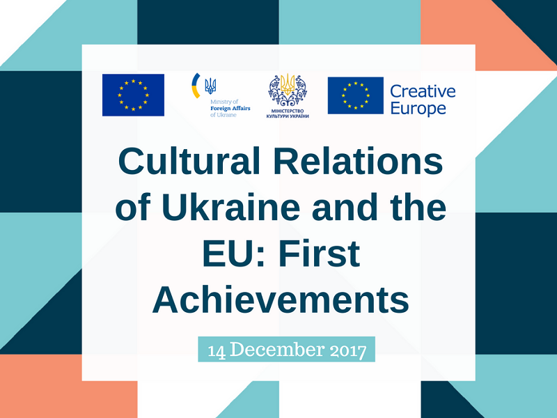 December 14, 2017 – summing up of the year of entry into force of the EU-Ukraine Association Agreement in the field of culture