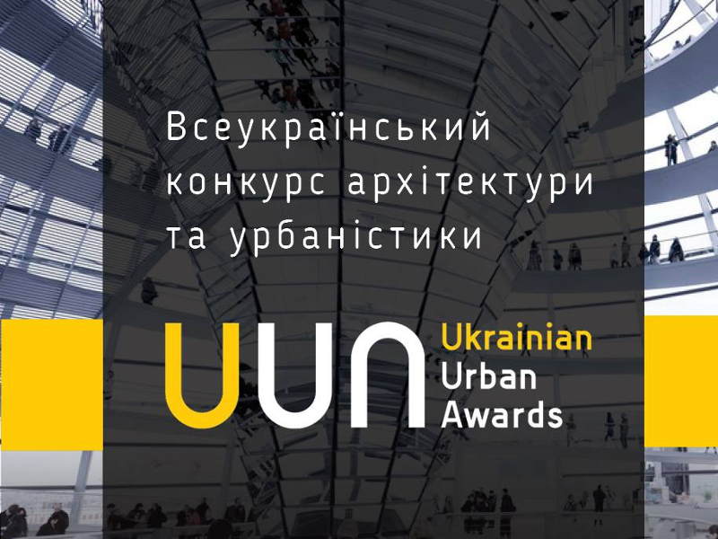 Ukrainian Urban Awards (01.06.2018, Київ)