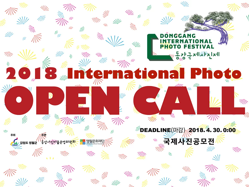 DongGang International Photo Festival: Submit your work