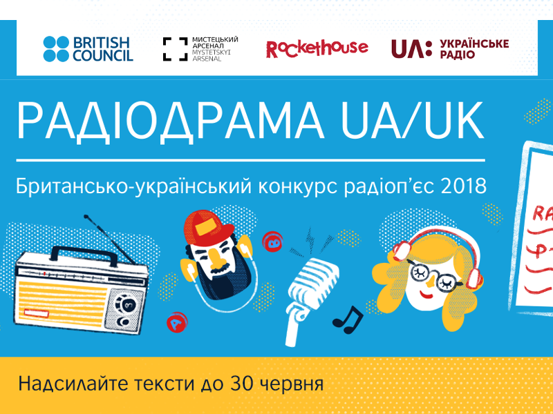 Radio Drama UA/UK Playwriting Competition