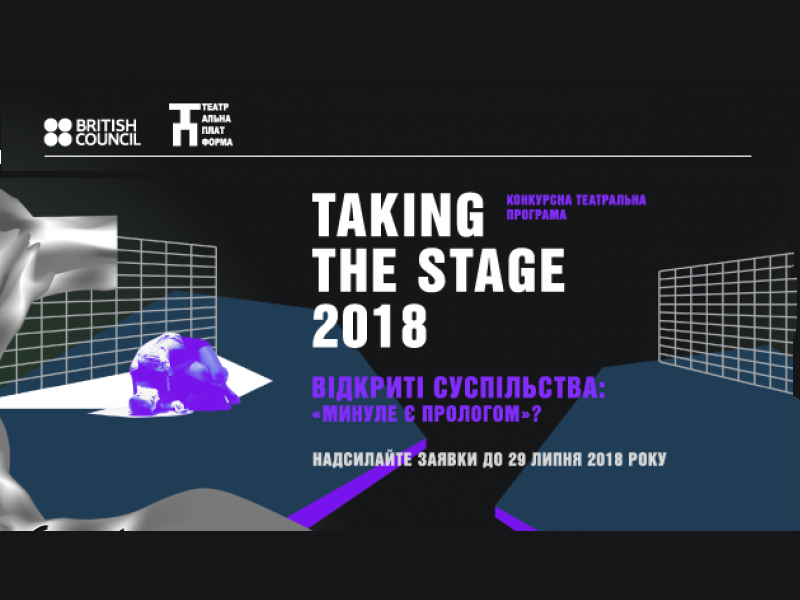 Open Call: Taking the Stage 2018